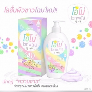 LOTION OMO PLUS โลชั่นโอโม่พลัส บำรุงผิวขาว สูตรพิเศษ ขาว X20 เท่า จากสารสกัดนานาชนิด