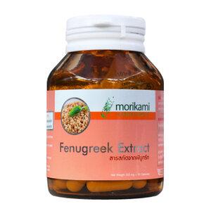 Morikami Laboratories Fenugreek Extract โมริคามิ ลาบอราทอรีส์ สารสกัดจากฟีนูกรีก เพิ่มปริมาณน้ำนมในสตรีให้นมบุตร เพิ่มขนาดหน้าอก