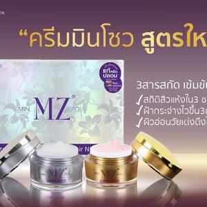 MinZol สูตรใหม่ ครีมมินโซว หน้าขาว กระจ่างใส ไร้สิว ครีมดีที่ท้าให้ลอง