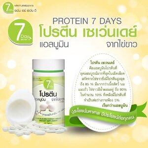 7 Day Seven d 7 days 7d Protein เซเว่นเดย์ เซเว่นดี โปรตีน แอลบูมิน จากไข่ขาว ชนิดเม็ด