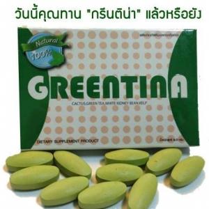 Greentina ผลิตภัณฑ์ลดน้ำหนัก กรีนติน่า