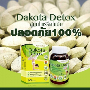 Dakota Detox ดาโกต้า ดีท็อกซ์ สมุนไพรรีดไขมัน ลดอ้วนแบบปลอดภัย ลดไขมันแบบไม่เสี่ยง