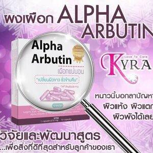Alpha Arbutin by KYRA ไคร่า อัลฟ่า อาร์บูติน ผงเผือก ช่วยเรื่องความขาว เห็นผลใน 7 วัน