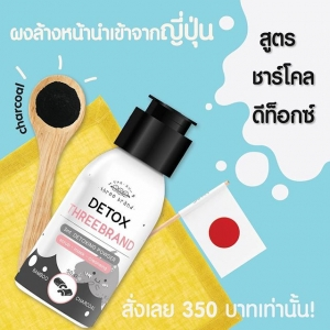 three brand 3 in 1 DETOXING POWDER ผงล้างหน้าสูตรดีท๊อกซ์ จากชาร์โคลถ่านไม้ไผ่
