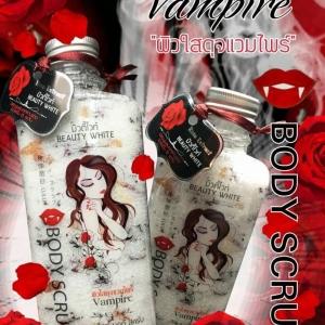 Vampire Body Scrub by Beauty White แวมไพร์ บอดี้ สครับ จากบิวตี้ไวท์
