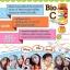 Aura Bio Vitamin C 1,000 mg ออร่า ไบโอซี หน้าใส สุขภาพดี มีออร่า thumbnail 16