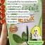 Congasia DETOX by ABJ คองกาเซีย ดีท็อกซ์ น้ำหนักลด หน้าใส ลำไส้สะอาด thumbnail 12