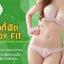 Body Fit บอดี้ฟิต หญ้ารีแพร์ คืนความสาวเรียกความอึ๋ม ฟิตกระชับทุกสัดส่วน thumbnail 2
