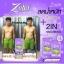 Zolin โซลิน (กล่องม่วง) ผลิตภัณฑ์ลดน้ำหนัก + Detox 2 in 1 ไม่ปวดท้องบิด ไม่ถ่ายเป็นไขมัน thumbnail 36