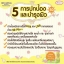 Mojii Sunscreen SPF50PA++ ครีมกันแดดองุ่น โมจิ thumbnail 5