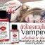 Vampire 120 ml หัวเชื้อแวมไพร์ จากบิวตี้ไวท์ เข้มข้น 10 เท่า ขนาดใหญ่ เพื่อตัวขาวสุดขีด thumbnail 12