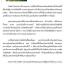 FUREFOO เฟอร์ฟู by ปอย ตรีชฎา thumbnail 15