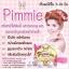 Whitening Set Pimmie เซ็ทครีมหน้าใสพิมมี่ thumbnail 8