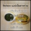 Belleza Spirulina Apple Cream เบลเลซ่า ครีมแอบเปิ้ลสาหร่าย thumbnail 8