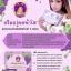ครีมองุ่นหน้าใส by K&K Beautiful thumbnail 10