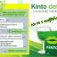 KINTO ผลิตภัณฑ์เสริมอาหาร คินโตะ แค่เปิดปาก สุขภาพเปลี่ยน ทางเลือกใหม่ ของคนรัก สุขภาพ thumbnail 24
