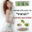 Rajana ราจาน่า ผลิตภันฑ์เสริมอาหาร สารสกัดจากธรรมชาติ หุ่นดี ทันใจ ผอมไว ไม่โยโย่ thumbnail 6