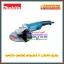 "MAKITA GA9050 เครื่องเจียร์ 9"" 2,000W (SLIM)"