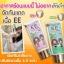 EE Snow Algae Super White Sunscreen SPF50 PA+++ ครีมกันแดดเปลี่ยนสีผิว thumbnail 6