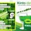 KINTO ผลิตภัณฑ์เสริมอาหาร คินโตะ แค่เปิดปาก สุขภาพเปลี่ยน ทางเลือกใหม่ ของคนรัก สุขภาพ thumbnail 37