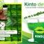 KINTO ผลิตภัณฑ์เสริมอาหาร คินโตะ แค่เปิดปาก สุขภาพเปลี่ยน ทางเลือกใหม่ ของคนรัก สุขภาพ thumbnail 42