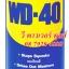 WD-40 น้ำมันเอนกประสงค์ ขนาด 191 มล.