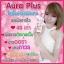 BFC Aura Plus BODY LOTION บีเอฟซี ออร่าพลัส โลชั่น ผิวขาวติดเทอร์โบ AHA 80% thumbnail 4