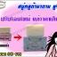 GLUTA SOAP MADAM YURI สบู่กลูต้ายูริ thumbnail 4