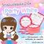 Party White วิตามินเลเซอร์ ผลิตภัณฑ์บำรุงและกระชับผิวหน้า ลดฝ้า กระ จุดด่างดำ thumbnail 3