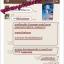 ชุดแชมพูวีนัส ฟรุ๊ตตี้ AHA สูตร Detox และเร่งผมยาว thumbnail 3