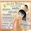 Aura Bright Super Vitamin ออร่าไบร์ท วิตามินเร่งผิวขาว ขาวจริงไม่มโน thumbnail 20