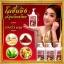 Body White Booster ginger & Phyto Sc Lotion by Faii cawaii โลชั่นขิง สมุนไพรไทย ใช้แล้วครั้งแรก ประทับใจ ที่สุด thumbnail 3
