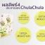 Chular Chular DETOX by KALOW ชูล่า ชูล่า ดีท็อกซ์ ใยอาหารจากธรรมชาติ 100% ลำไส้สะอาด ปราศจากสารพิษ สุขภาพดีจากภายใน สู่ภายนอก thumbnail 9
