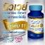 Active Collavite Collagen Tri Peptide แอคทีฟ คอลล่าไวท์ thumbnail 1