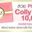 Colly plus คอลลี่ พลัส คอลลาเจน 10,000 mg ของแท้ 100% thumbnail 4