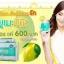 Yu'me MiNi ยูเมะ-มินิ.16,000 mg. 10 ซอง thumbnail 2