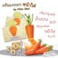 Carrot Cream By Khun Dew ครีมแครอทหน้าใส thumbnail 8