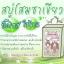 Ginseng Greentea Soap สบู่โสมชาเขียว บิ๊กไซส์ ใช้นาน thumbnail 6