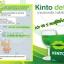 KINTO ผลิตภัณฑ์เสริมอาหาร คินโตะ แค่เปิดปาก สุขภาพเปลี่ยน ทางเลือกใหม่ ของคนรัก สุขภาพ thumbnail 19