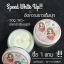 ครีมขาวซีด SPEED WHITE UP by Mayziio สูตรใหม่ เพื่อผิวขาวทันใจ ซื้อ 1 แถม 1 thumbnail 2
