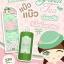 GREEN TEA white body lotion spf 50 โลชั่นกรีนที สาวๆ พริตตี้หลงรัก และเลือกใช้ ผิวใส แบ๊วๆ ผสมกันแดด spf50 thumbnail 7