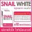 Snail White สบู่หอยทาก สเนลไวท์ thumbnail 6