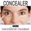Sola Primer Teint Concealer SPF20 โซลาคอนซีลเลอร์เนื้อแมท ช่วยปกปิดริ้วรอย รอยคล้ำใต้ตา รวมทั้งจุดด่างดำบนใบหน้าได้อย่างดีเยี่ยม thumbnail 6