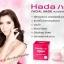 Yutaa Hada Facial Mask Premium Nano Whitening ยูตะ ฮาดะ เฟเชียล มาส์ค นาโน ไวท์เทนนิ่ง thumbnail 3