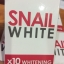 Snail White สบู่หอยทาก สเนลไวท์ thumbnail 3