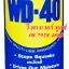 WD-40 น้ำมันเอนกประสงค์ ขนาด 400 มล.