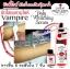 Vampire 30 ml หัวเชื้อตัวขาว แวมไพร์ thumbnail 3