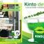 KINTO ผลิตภัณฑ์เสริมอาหาร คินโตะ แค่เปิดปาก สุขภาพเปลี่ยน ทางเลือกใหม่ ของคนรัก สุขภาพ thumbnail 33