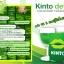 KINTO ผลิตภัณฑ์เสริมอาหาร คินโตะ แค่เปิดปาก สุขภาพเปลี่ยน ทางเลือกใหม่ ของคนรัก สุขภาพ thumbnail 20
