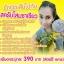 Gingseng Greentea Body Scrub สครับโสมชาเขียว thumbnail 8